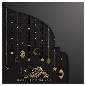 Conception de carte de voeux joyeux nouvel an hijri avec belle calligraphie arabe