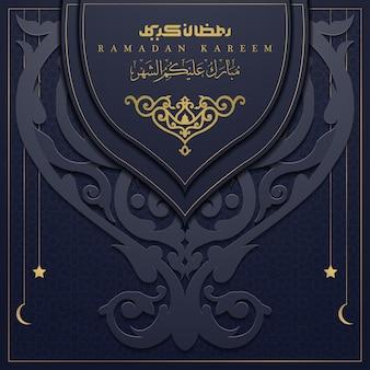 Conception de carte de voeux ramadan kareem avec calligraphie arabe et croissant
