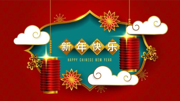 Conception de carte de voeux traditionnelle joyeux nouvel an chinois