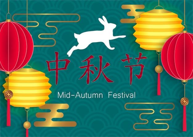 Conception de cartes de festival de mi-automne. traduire en chinois: fête de la mi-automne. chuseok