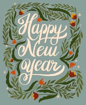 Conception de cartes de voeux de bonne année