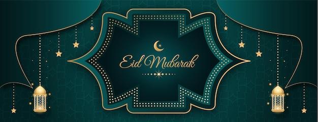 Conception décorative de bannière de festival eid mubarak