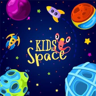 Conception du cadre de l'espace. illustration vectorielle fond d'enfants dans un style bande dessinée