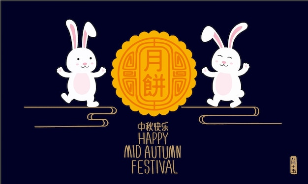 Conception du festival chinois d'automne,