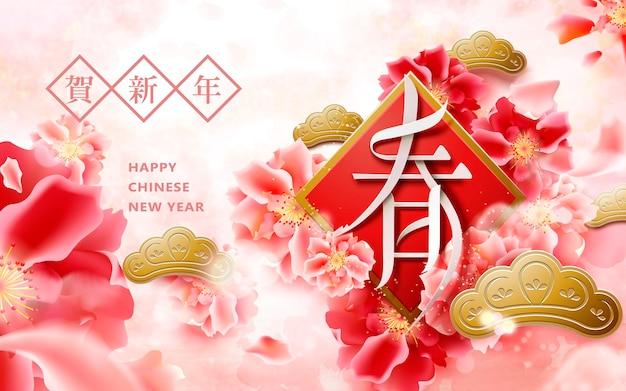 Conception du nouvel an chinois, couplet de printemps et éléments de pivoine