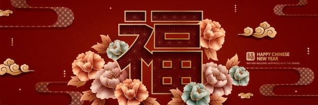 Conception élégante de bannière rouge pivoine nouvel an, mot fortune écrit en caractères chinois