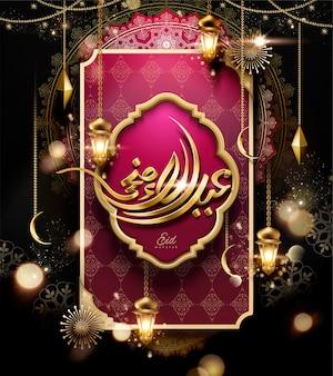 Conception élégante de calligraphie eid mubarak avec des fanoos suspendus