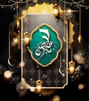 Conception élégante de calligraphie eid mubarak