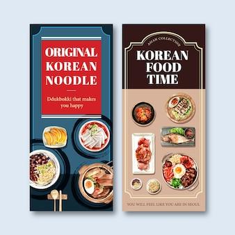 Conception de flyer de cuisine coréenne avec ddukbokki, illustration aquarelle de kimchi.