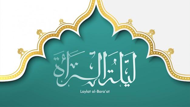 Conception de fond de carte de voeux de calligraphie arabe ramadan kareem