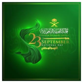 Conception de fond de la journée nationale de l'arabie saoudite avec drapeau