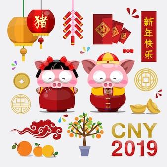 Conception heureuse de nouvel an chinois 2019.