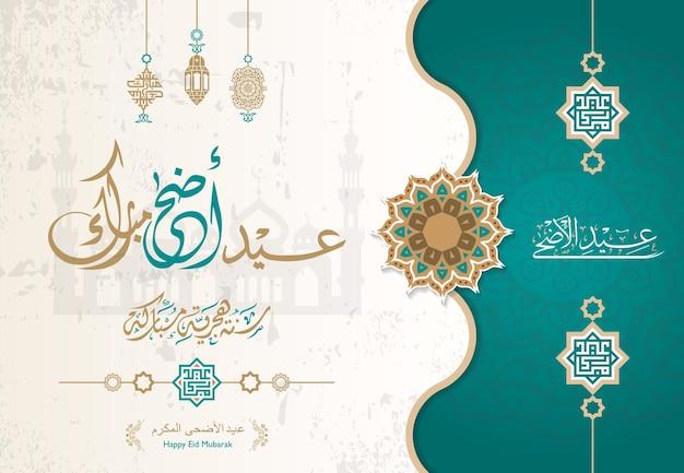 Conception islamique de calligraphie arabe pour eid mubarak avec ornement islamique