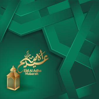 Conception islamique eid al adha mubarak avec lanterne et calligraphie arabe, modèle de carte de voeux ornée islamique