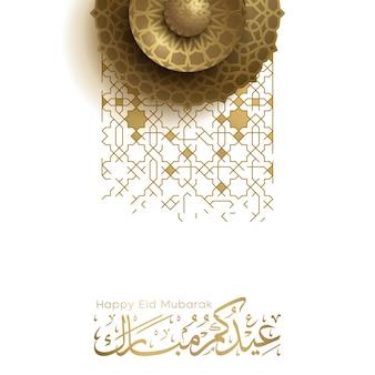 Conception islamique eid mubarak avec calligraphie arabe
