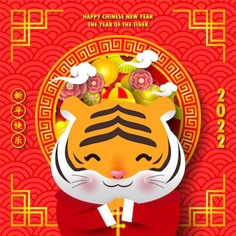 Conception de joyeux nouvel an chinois 2022 avec mignon petit tigre
