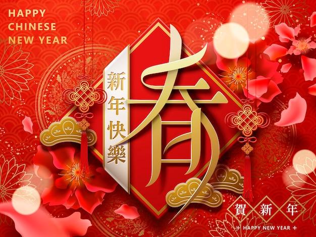 Conception de joyeux nouvel an chinois, couplet de printemps rouge et fond avec noeud chinois