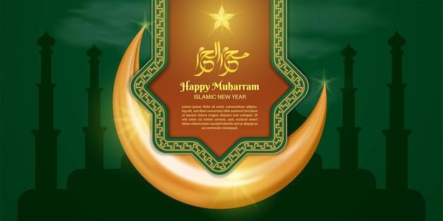 Conception de modèle de bannière joyeux muharram nouvel an islamique