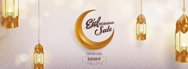 Conception de modèle de bannière de publicité de vente eid mubarak