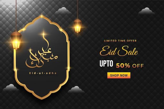Conception de modèle de bannière de vente eid mubarak et eid ul adha