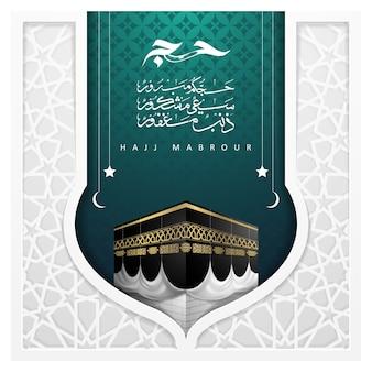 Conception de modèle marocain de carte de voeux de hajj mabrour avec belle calligraphie arabe