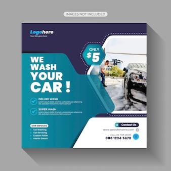 Conception de modèle de publication de médias sociaux de lavage de voiture