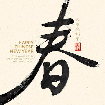Conception de nouvel an chinois avec calligraphie printanière sur fond beige simplicité