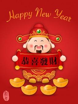 Conception de nouvel an chinois dessin animé mignon dieu de la richesse tenant le couplet de ressort de bobine de défilement et lingot d'or.
