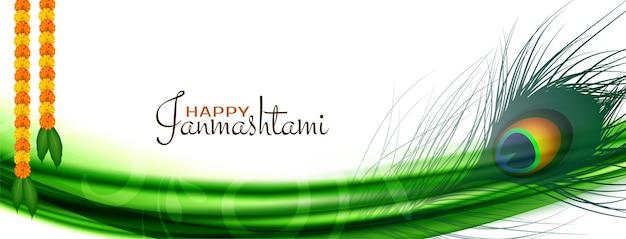 Conception de plumes de paon joyeux vecteur de bannière du festival janmashtami