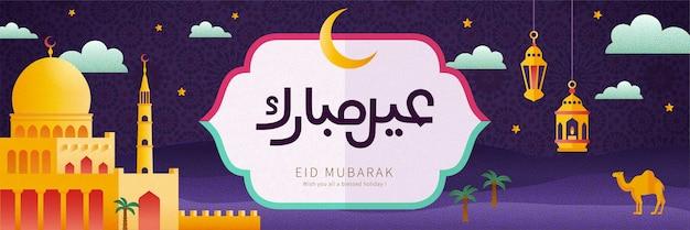 La conception des polices eid mubarak signifie un ramadan heureux avec une mosquée de style plat la nuit