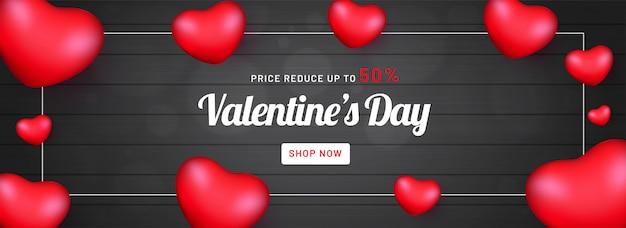 Conception d'en-tête ou de bannière de vente de la saint-valentin avec 50% de réduction