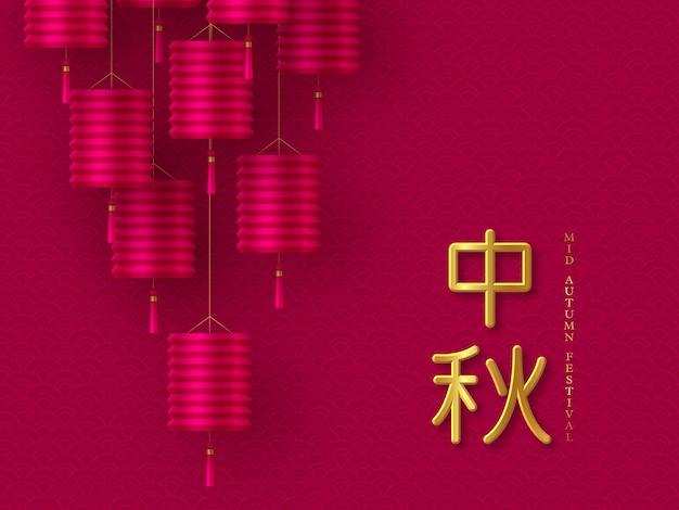 Conception typographique chinoise de la mi-automne. lanternes 3d réalistes et motif traditionnel. traduction de calligraphie dorée chinoise - mi-automne, illustration vectorielle.