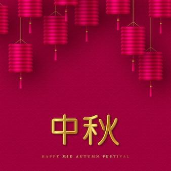 Conception typographique chinoise de la mi-automne.