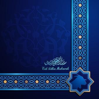 Conception de vecteur de carte de voeux eid adha mubarak avec calligraphie arabe et motif