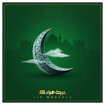 Conception de voeux eid mubarak avec calligraphie
