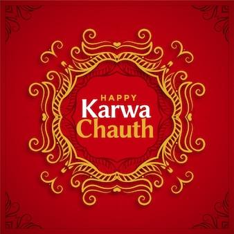 Conception de voeux de festival décoratif karwa heureux chauth