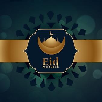 Conception de voeux de fête d'or brillant festival eid