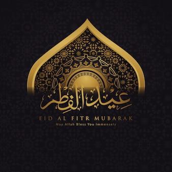 Conception de voeux islamique de fond eid al fitr avec porte de mosquée avec ornement floral et calligraphie arabe.