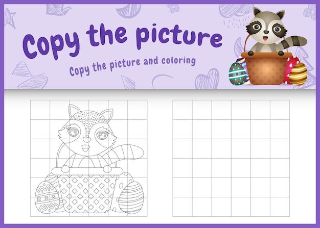 Copiez l'image du jeu et coloriage pour enfants