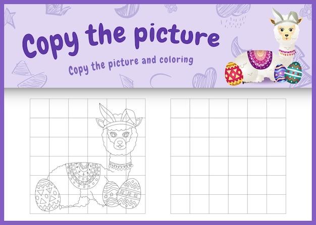 Copiez l'image du jeu pour enfants et la page de coloriage sur le thème de pâques avec un alpaga mignon utilisant des bandeaux d'oreilles de lapin serrant des œufs