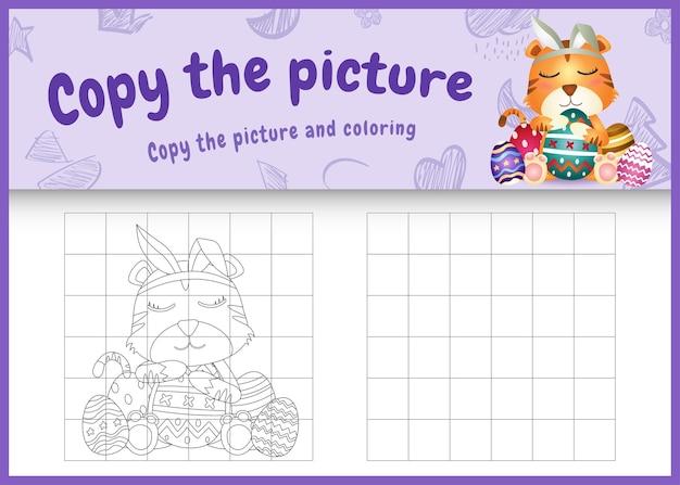 Copiez l'image du jeu pour enfants et la page de coloriage sur le thème de pâques avec un tigre mignon à l'aide de bandeaux d'oreilles de lapin étreignant des œufs