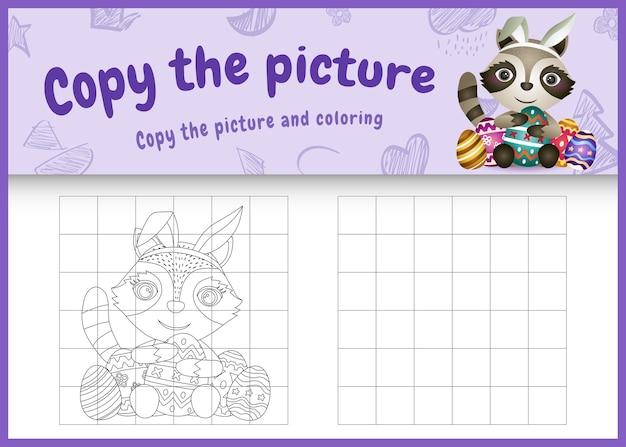 Copiez l'image jeu d'enfants et coloriage sur le thème de pâques avec un raton laveur mignon en utilisant des bandeaux d'oreilles de lapin étreignant des œufs