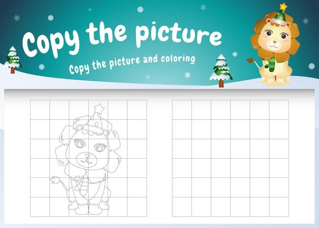 Copiez le jeu d'enfants et la page de coloriage avec un lion mignon utilisant un costume de noël