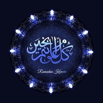 La couleur bleue ramadan kareem fond