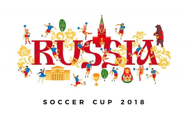 Coupe de football