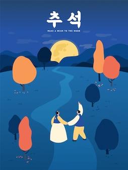 Un couple qui marche et fait un vœu à la lune à thanksgiving coréen