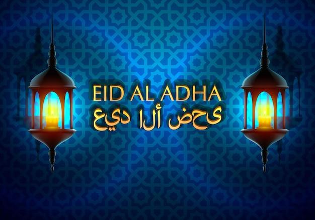 Couverture de l'aïd al adha, fond moubarak, affiche de couverture. illustration vectorielle