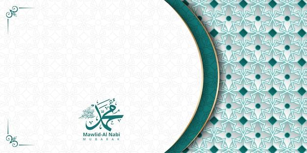 Couverture de bannière de fond islamique mawlid al nabi avec motif arabe