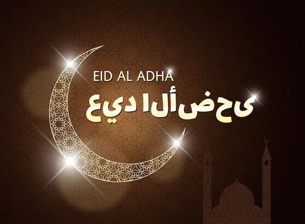 Couverture de moubarak eid al adha avec toile de fond d'ornement musulman géométrique lune et mosquée dans le style islamique