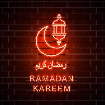 Couverture neon ramadan kareem, fête arabe, élément de conception de modèle, illustration vectorielle